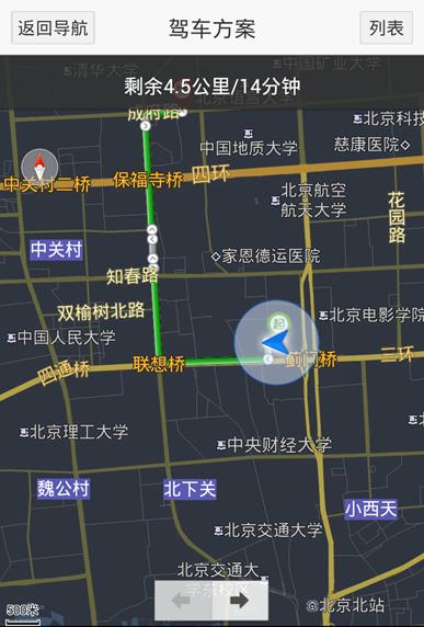 效果图如下(百度地图夜间模式的导航):                      使用