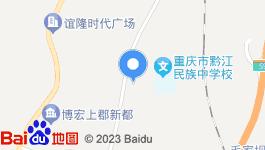 重庆黔江区住宅用地整体转让