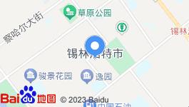 锡林浩特市中心城区商业地块