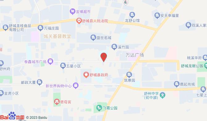 舒城县佳好美保洁服务有限公司