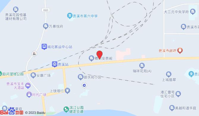 贵溪市七个七家政服务有限公司