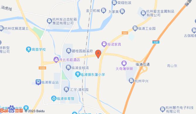 杭州我要搬家货运有限公司