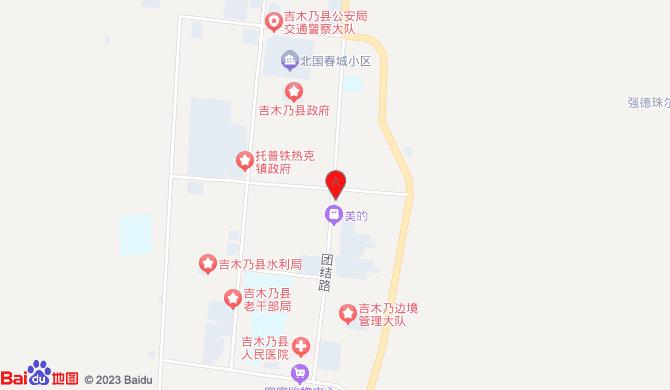 吉木乃县便民家政服务有限公司