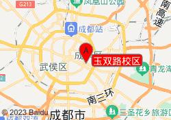 成都福泽会计培训学校玉双路校区