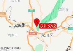 重庆跨考考研永川分校