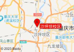 重庆川外外语培训中心沙坪坝校区