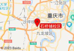 重庆多迪教育石桥铺校区