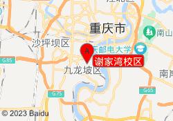 重庆华旭教育谢家湾校区