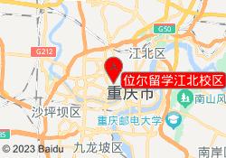重庆位尔教育位尔留学江北校区