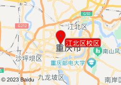 重庆心聆悦·瑜伽培训学校江北区校区