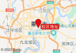重庆泰祺教育校区地址
