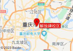 重庆位尔教育解放碑校区