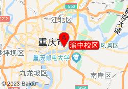 重庆澳际国际教育渝中校区