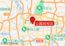 广州新世界学校公园前校区