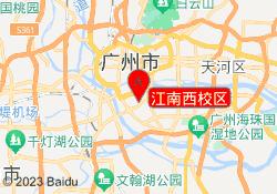 广州新世界学校江南西校区