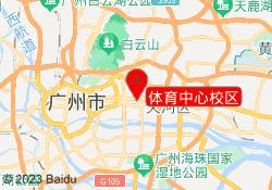 广州新世界学校体育中心校区