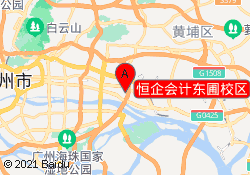 广州恒企会计培训学校恒企会计东圃校区