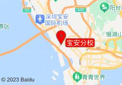 深圳开锐教育宝安分校