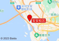 深圳多迪教育宝安校区