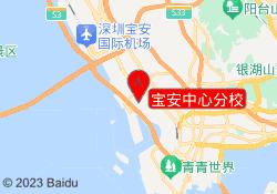 深圳学尔森宝安中心分校