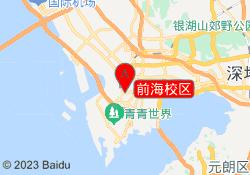 深圳i2国际私塾前海校区