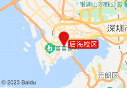 深圳i2国际私塾后海校区