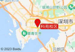 深圳i2国际私塾科苑校区