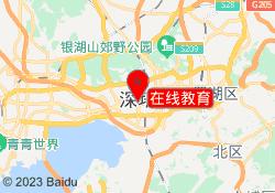 深圳小站教育在线教育