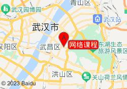 武汉顶上英语网络课程