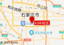 石家庄金泽教育43中校区