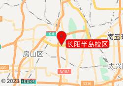 北京百特英语教育长阳半岛校区