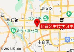 北京汉普森英语北京公主坟学习中心