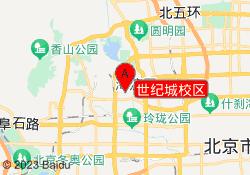 北京聚能教育世纪城校区