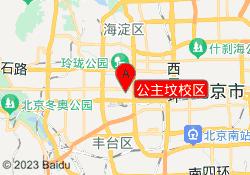 北京聚能教育公主坟校区