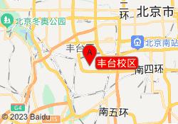 北京聚能教育丰台校区