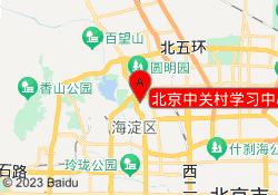 北京汉普森英语北京中关村学习中心