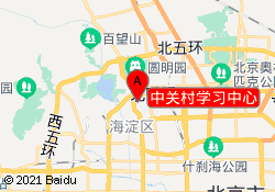 北京汉普森英语培训学校中关村学习中心