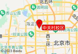 北京西岸英语中关村校区