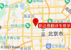 北京新达雅翻译专修培训学校新达雅翻译专修学校