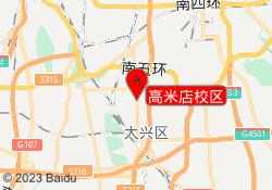 北京聚能教育高米店校区