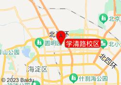 北京百特英语教育学清路校区