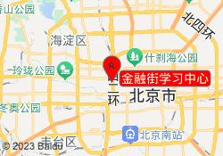 北京汉普森英语培训学校金融街学习中心