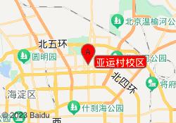 北京聚能教育亚运村校区