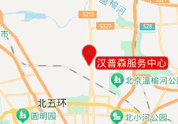 北京汉普森英语汉普森服务中心