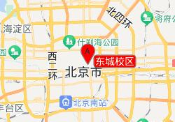 北京澳际留学教育东城校区