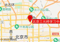 北京汉普森英语北京三元桥学习中心