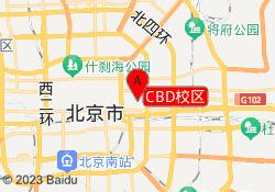 北京百特英语教育CBD校区