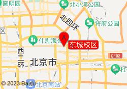 北京东审会计东城校区