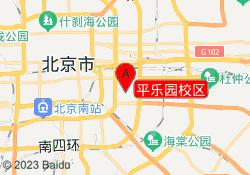 北京聚能教育平乐园校区