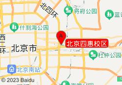 北京仁和会计学校北京四惠校区